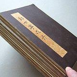 郎世宁花卉册页 长3.45米