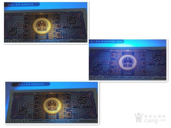 第四套收藏级荧光币大全套32张后2同