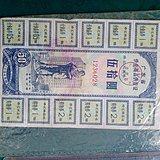 84年广东侨汇商品供应证三张