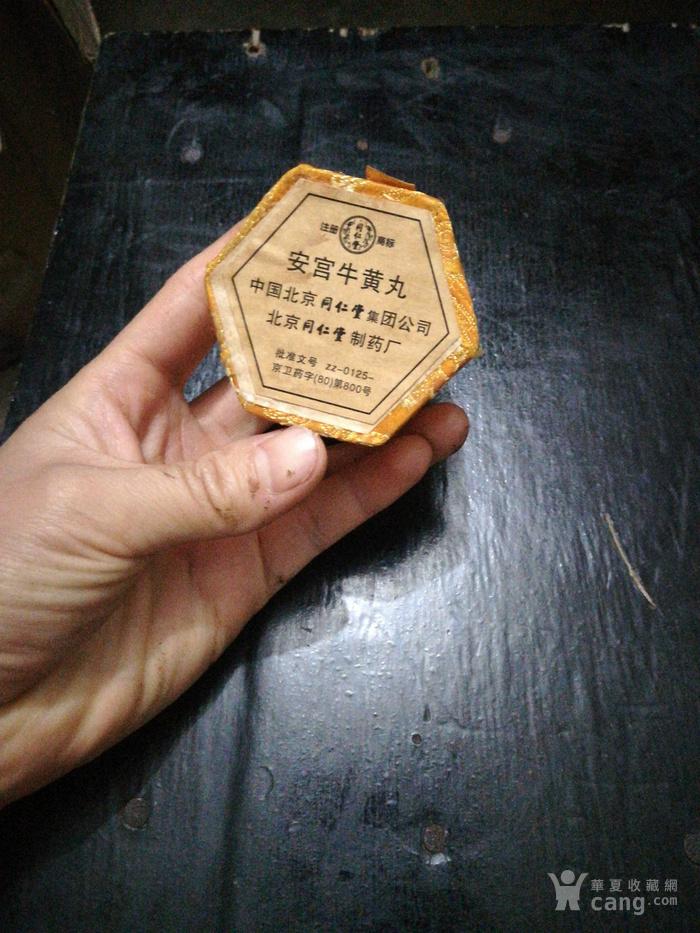 安宫牛黄丸图2