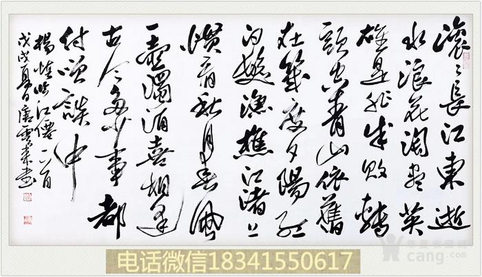 中书协理事唐云来作品