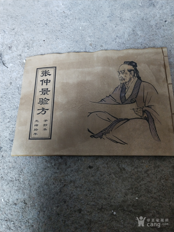 张仲景医书一本