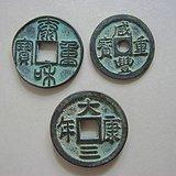 3个古钱币1