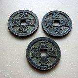 3个古钱币2