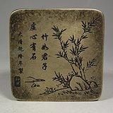 老黄铜錾刻竹叶竹节诗文大方墨盒