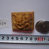 58 宋代特殊材料雕蛟龙戏海带扣