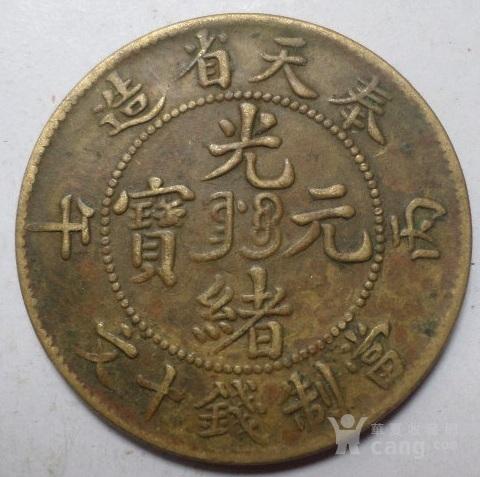 不错的铜币3个
