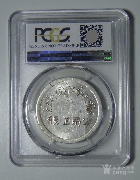 322 PCGS评级AU小富正银半两一枚