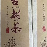 96年 老普洱茶