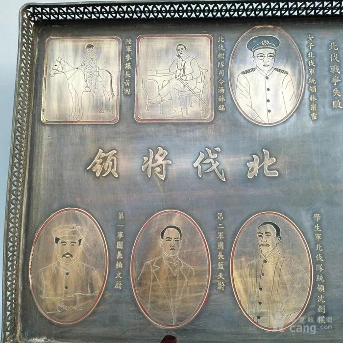 铜赏盘《北伐将领》