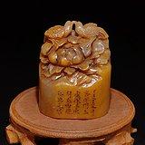 寿山石黄石镂雕圆雕喜上眉梢富贵花开钮印印章