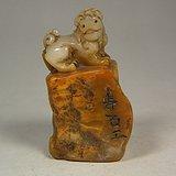 老黄色寿山石高浮雕卧兽随形印章