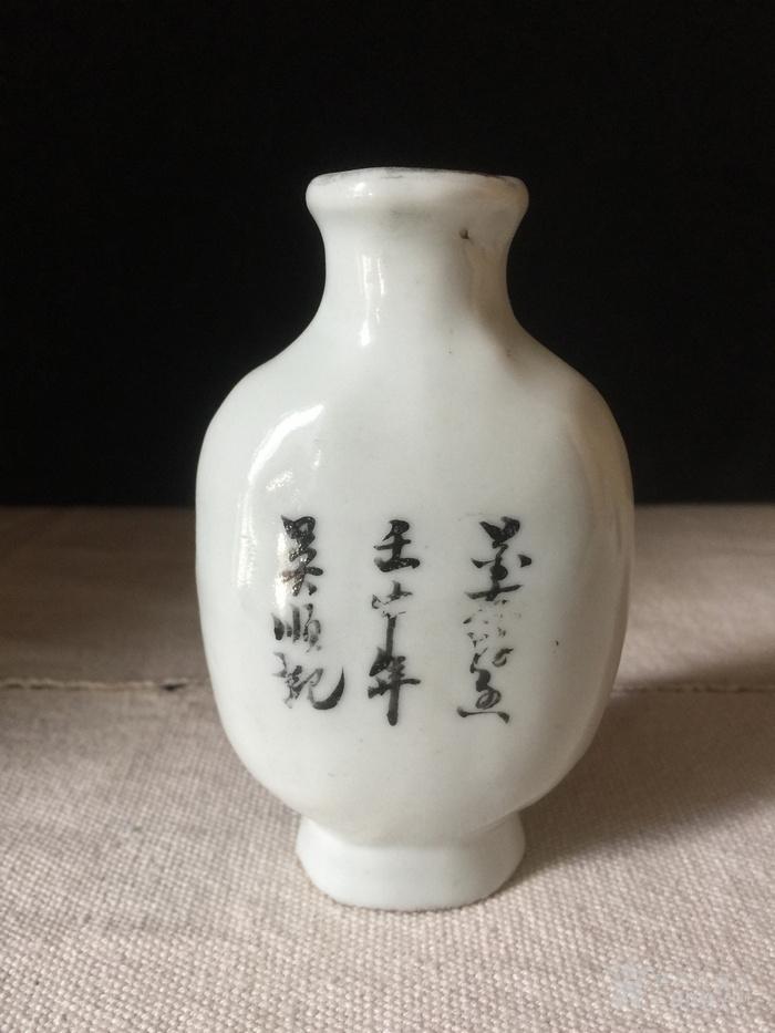 民国花鸟文房小瓶