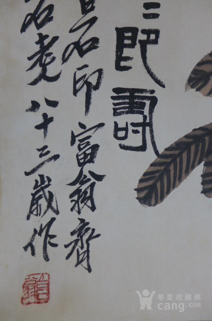 齐白石寿桃手卷