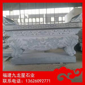 长短不一的石雕供桌报价 寺庙石材供桌 石雕神台定做