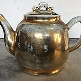 民国时期 金彩文字壶
