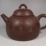 老红泥紫砂带诗文大茶壶