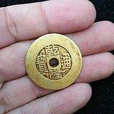 乾隆通宝金币  真正的好货 有玩的吗
