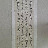 壬辰年名家草书书法