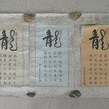 龙字书法五条屏