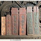 清代老木雕 道教挂牌BZ 1472