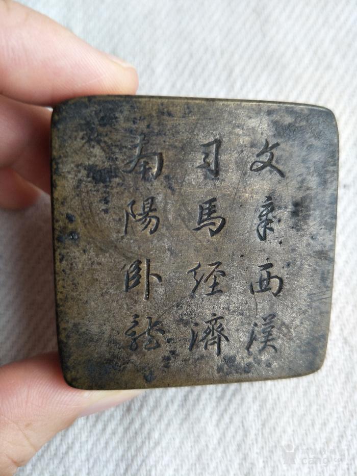 民国诗文铜墨盒
