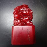 张大千寿山石印章