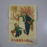 文革时期《全心全意为人民服务》海报: