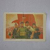 文革时期《谁反对毛主席就砸烂它的狗头》海报: