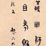 王大中书法作品保真