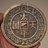 太平天国铜钱