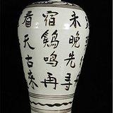 磁州窑文字梅瓶