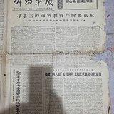 1977年解放军报纸