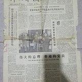 1978年解放军报