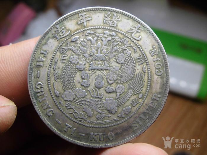 真品银币4个