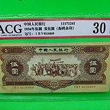 1956年海鸥水印伍元五元5元评级币第二套人民币纸币