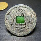 一线地*收来的 南.宋 �B.�d元�� 背月老铜钱一枚