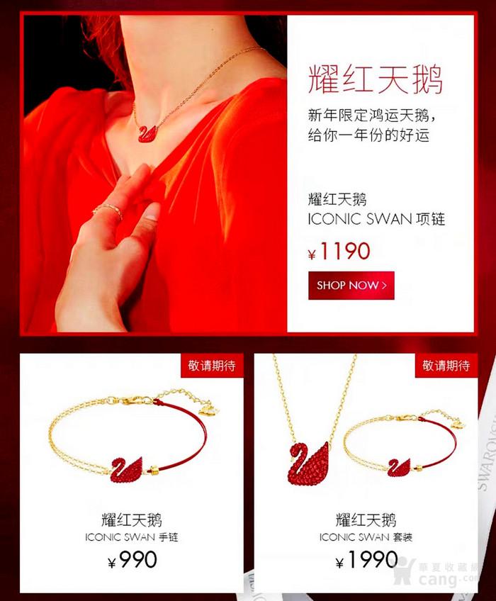 新年就要红!施华洛世奇同款耀红天鹅系列系列手链套装特惠批发图2