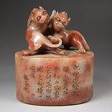 老红色寿山石镂空高浮雕双兽嬉戏带诗文椭圆形大印章