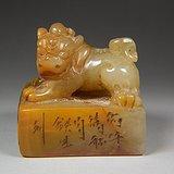 老黄色寿山石高浮雕卧兽带款大方印章