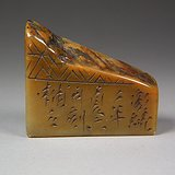 老深黄色寿山石带款随形小扁印章