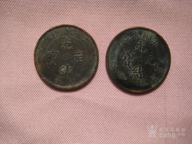 不同版别的江苏省光绪元宝铜板两枚