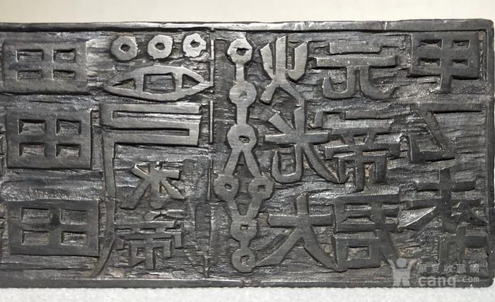 清代道教印板咒符印板法器