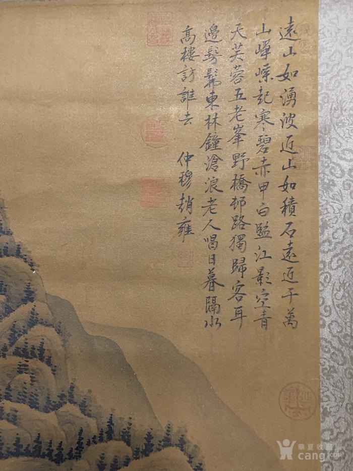 赵雍山水字画