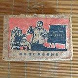 六十年代老普洱茶 老普洱茶砖 云南普洱茶砖