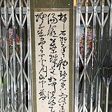 清代中早期大连 杨茂卿 大幅书法挂轴