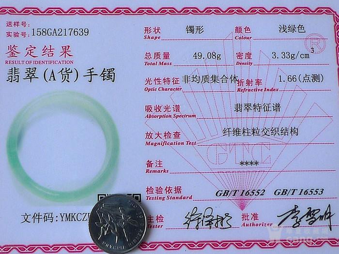 润玉楼 天然A货翡翠  0313 冰种翡翠手镯 57mm
