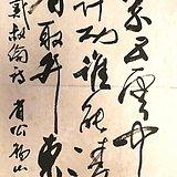 著名书法家刘锡山作品保真