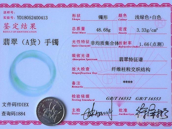 润玉楼 天然A货翡翠  0316 飘绿翡翠手镯 54.5mm