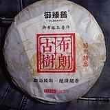 布朗古树普洱熟茶饼